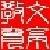 山东教育信息联盟